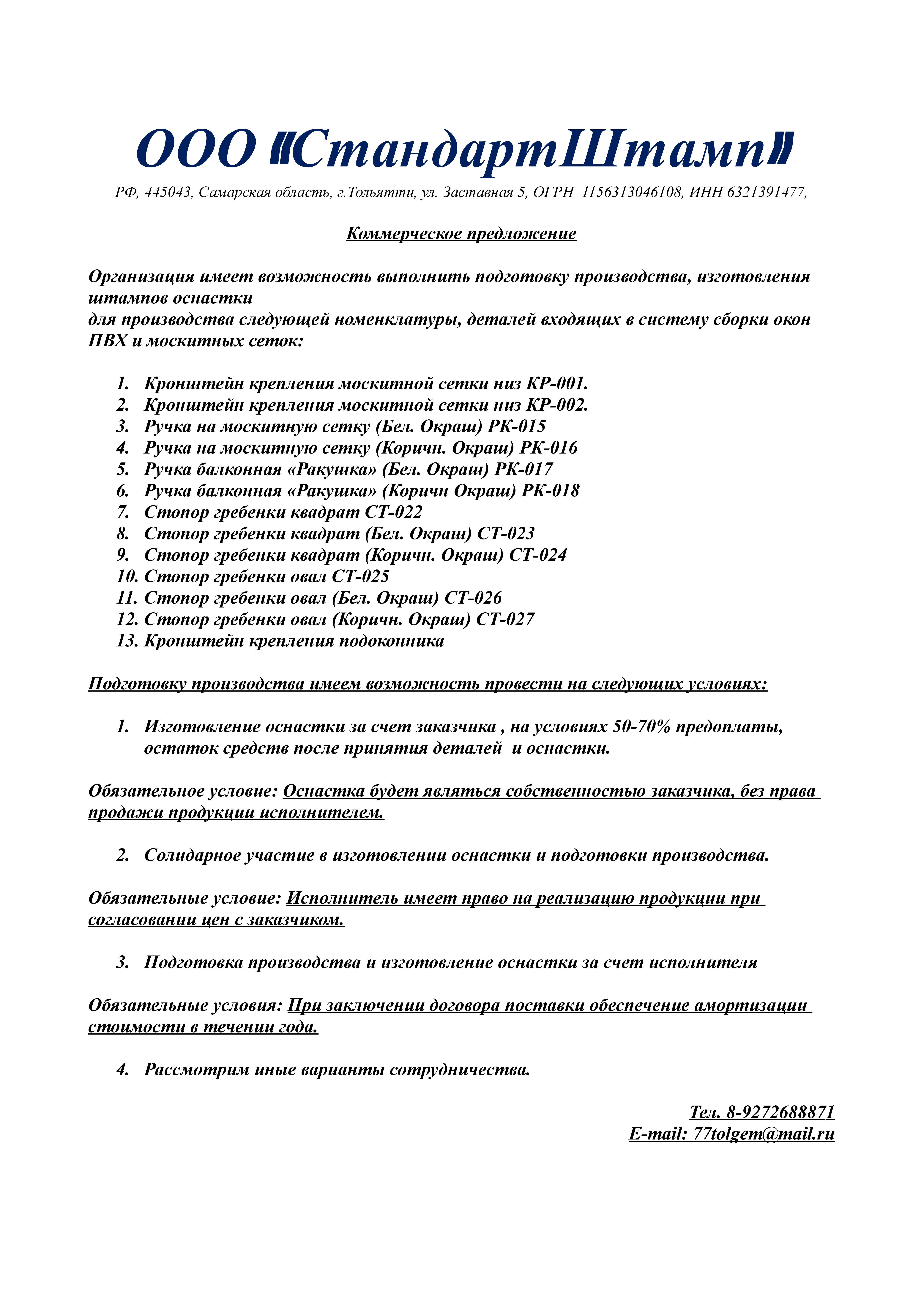 Бланк СтандартШтамп